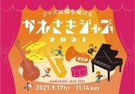 かわさきジャズ、あす10月30日より市内各所でホール公演開催