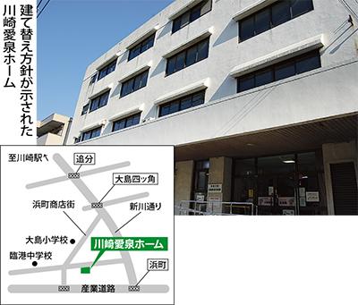 川崎愛泉ホーム建て替えへ