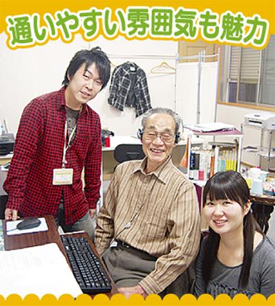高齢者のためのパソコン教室