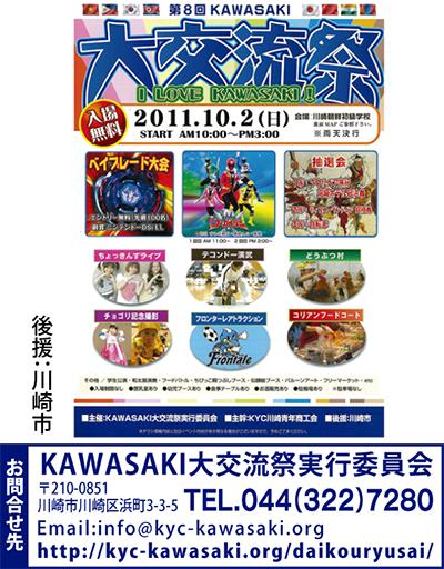 KAWASAKI大交流祭