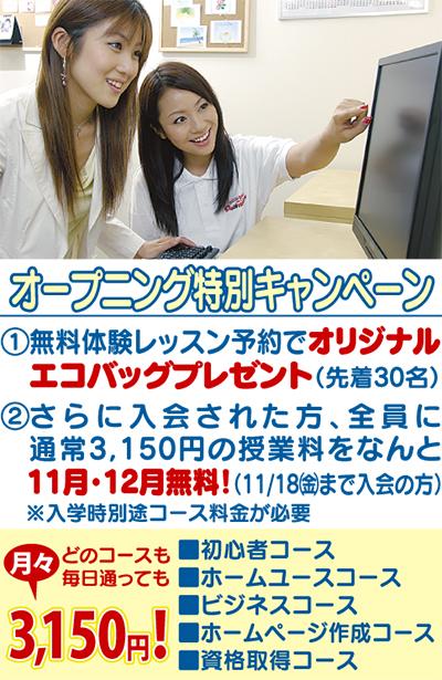 毎日通っても月謝3150円激安パソコン教室「川崎パレール店」オープン!