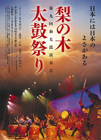 梨の木太鼓祭り
