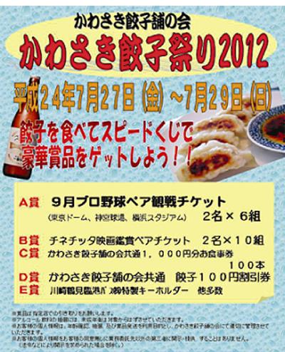 かわさき餃子祭り