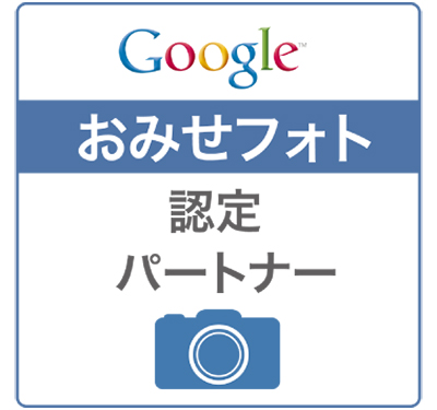 グーグル使って集客