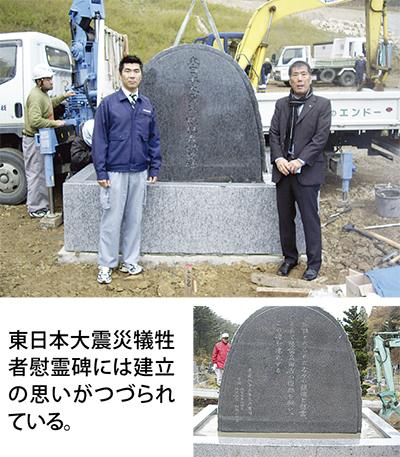 津波犠牲者に慰霊碑建立