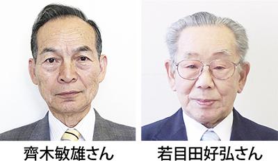 川崎区 若目田さん 幸区 齊木さん受賞