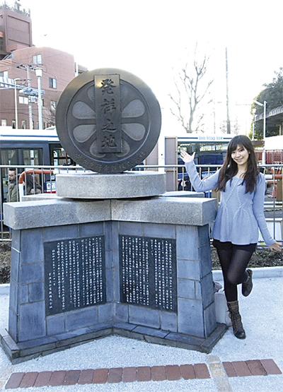 「京急電鉄発祥の碑」