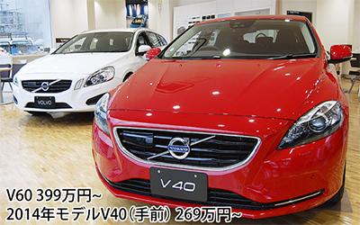 V40・V60乗りくらべ