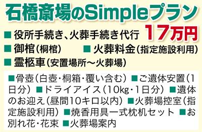 シンプルな17万円葬儀プラン登場