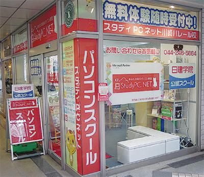 パソコン教室「川崎パレール校」オープン