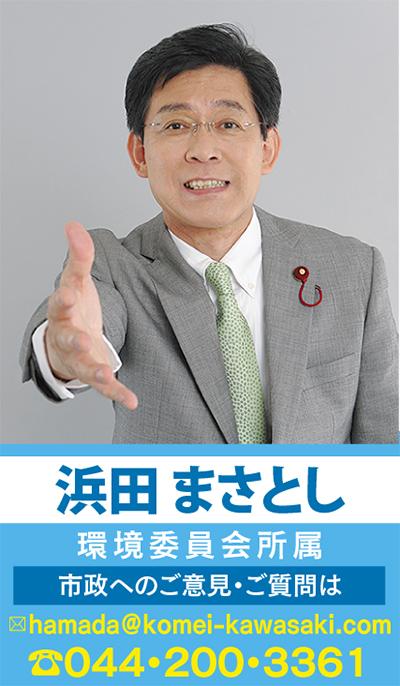 東京オリンピックめざしキレイで動きやすい川崎へ