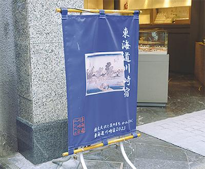 川崎宿タペストリーを探せ