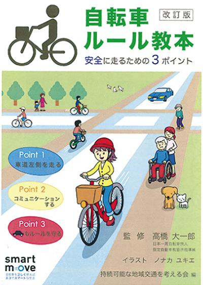 自転車ルール分かる一冊