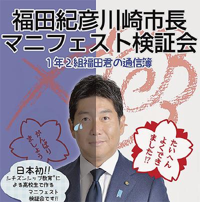 福田市政を高校生が検証