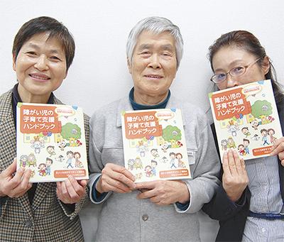 本で障がい児子育て支援