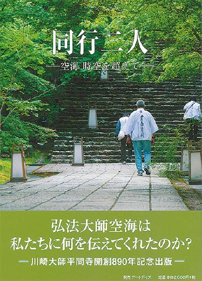 川崎大師、ムック本を発行