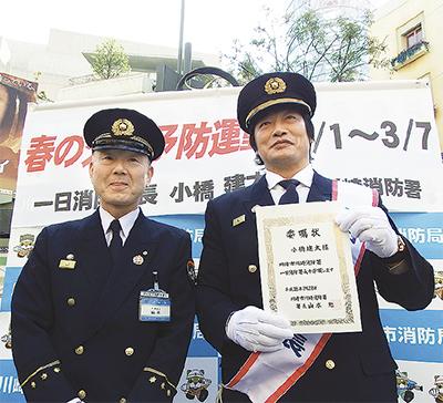 小橋さんが1日消防署長 放火への...