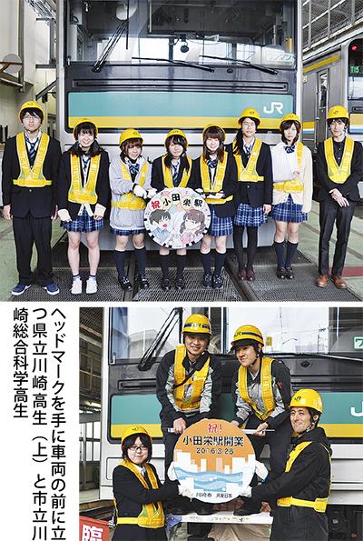 「小田栄駅」あす26日、開業