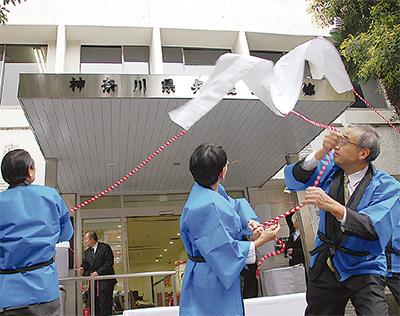 「神奈川県弁護士会」に改称