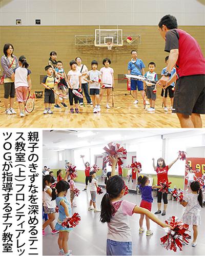 テニス&キッズチア教室
