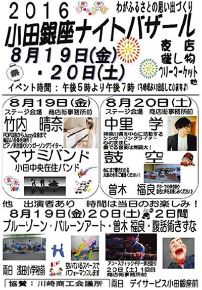 小田銀座商店街で夏祭り