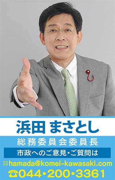 安全で暮らしやすい川崎を川崎観光の魅力アップへ