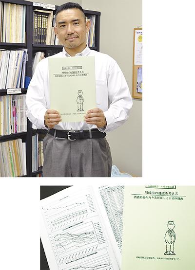 財政白書を発刊