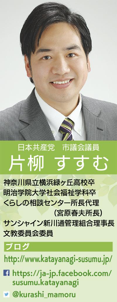 川崎8駅にホームドアの設置を