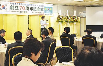 民団川崎、70年の節目祝う