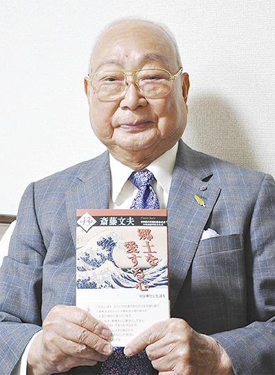 斎藤文夫さん自叙伝出版
