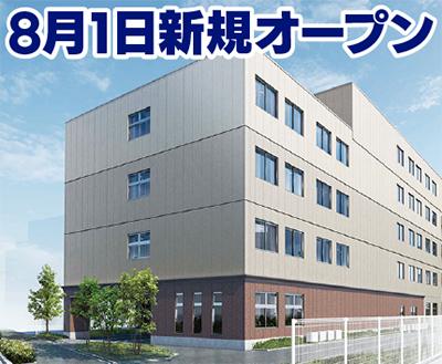 「ライフフォレスト夢見ヶ崎」8月1日、ついにオープン