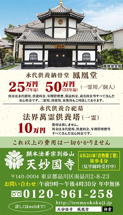 1285年創建、徳川家ゆかりの寺院
