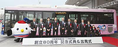 臨港バスが80周年