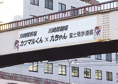 富士見歩道橋に新名称
