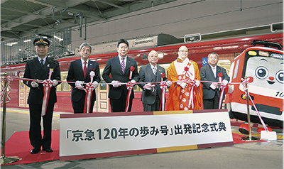 創立120年、記念車両出発