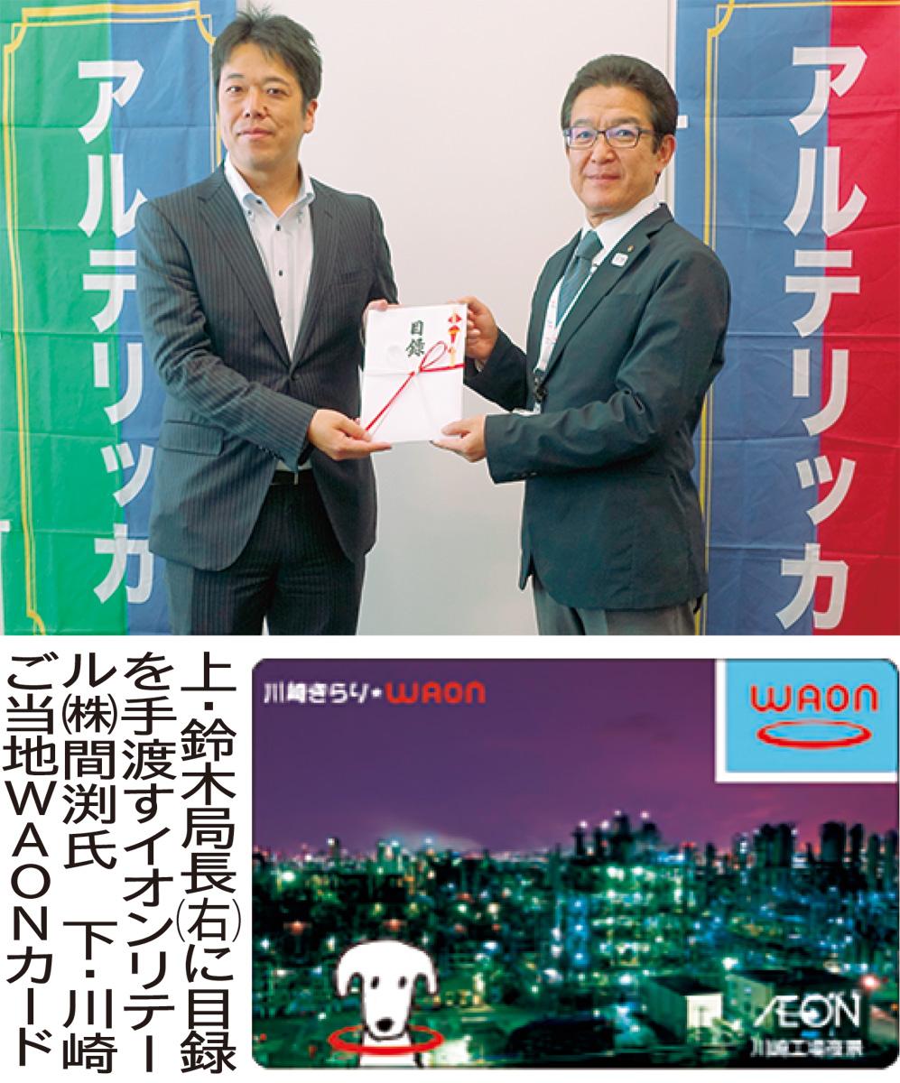 市文化振興に70万円寄付
