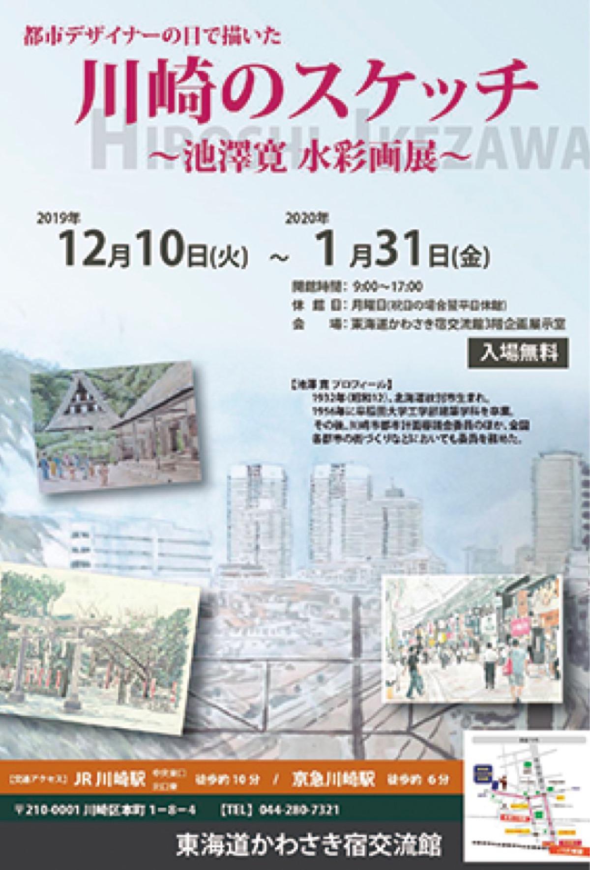 水彩画で見る川崎の変遷