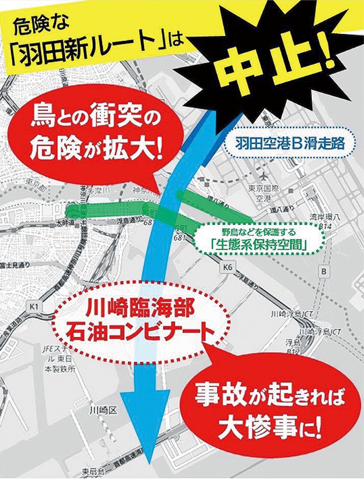 羽田 新 ルート 地図