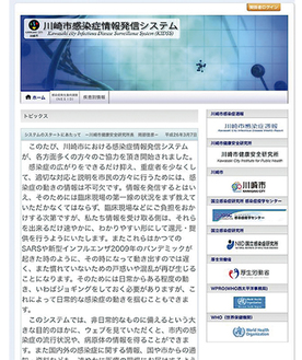 4月から運用が始まる感染症情報発信システムのページ