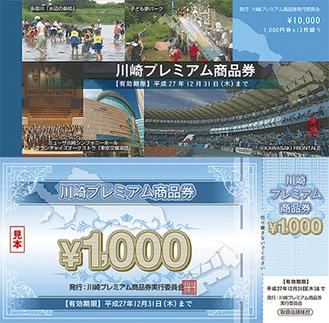 販売されるプレミアム商品券の見本。上は表紙