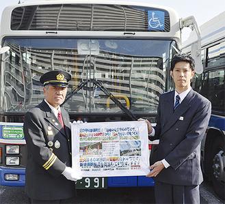 ポスターを手にする高橋団長(左)と渡邉所長