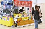場内で開いた熊本支援物産展