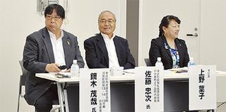 パネリストとして参加した(左から)鏑木会長、佐藤会長、上野区長