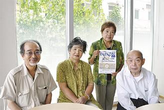 主催する同協議会の古場代表、渡邉さん、島村さん、山田さん(左から)