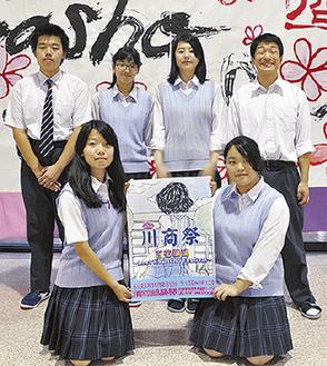 川商祭をPRする生徒会メンバーら