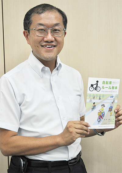 自転車利用の指南書発行