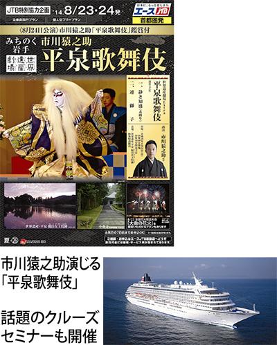 世界遺産「平泉」で観る歌舞伎の魅力とは?