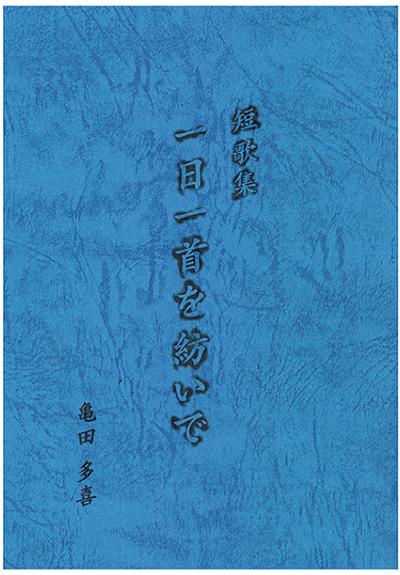 「一日一首を紡いで」出版