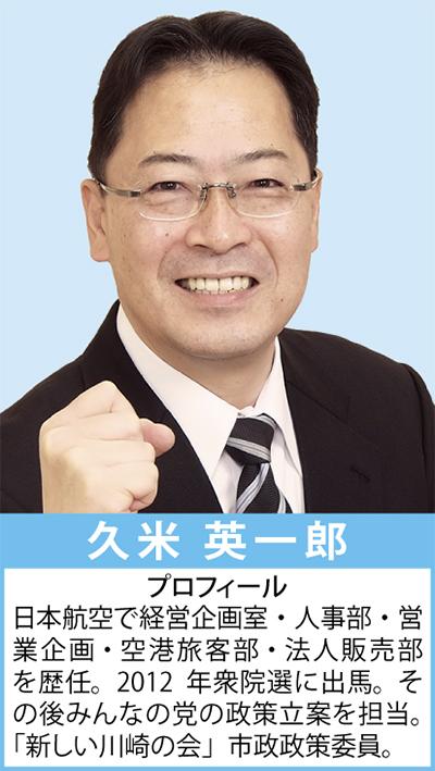 川崎市政へ3つの提案