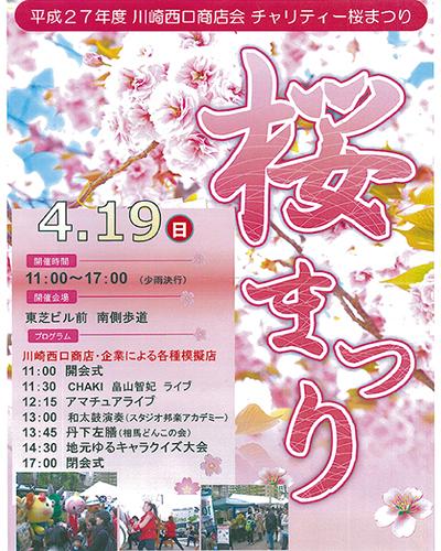 毎年恒例の桜まつり